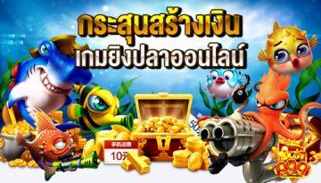 เกมยิงปลา พบกับรูปแบบเกมส์ที่มีความทันสมัย คุ้มค่าแก่การลงทุนแน่นอน
